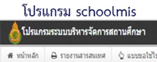 โปรแกรม schoolmis