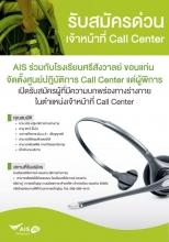 รับสมัครเจ้าหน้าที่ Call Center ผู้พิการทางร่างกาย 1 อัตรา