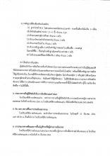 หน้า 2