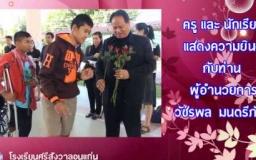 Embedded thumbnail for แสดงความยินดีกับ รอง วัชรพล มนตรีภักดี