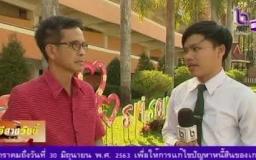 Embedded thumbnail for รายการอีสานวันนี้ทางสถานีวิทยุโทรทัศน์แห่งประเทศไทยขอนแก่น